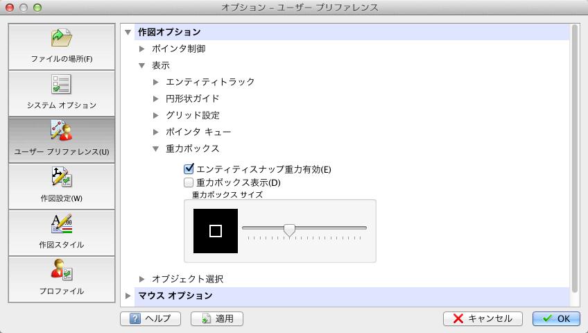 Draft Sight _ Oスナップ(エンティティ スナップ) | photoletter jp